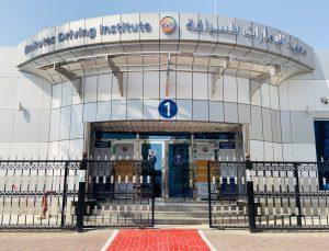 معهد الإمارات للسياقة