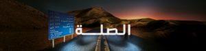 1 Al Sila Banner